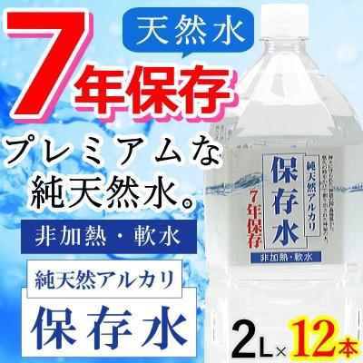 【7年保存水 2L×12本】純天然アルカリ保存水2L 6...