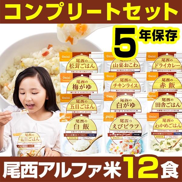 尾西のアルファ米12食セット 全味コンプリート 5...