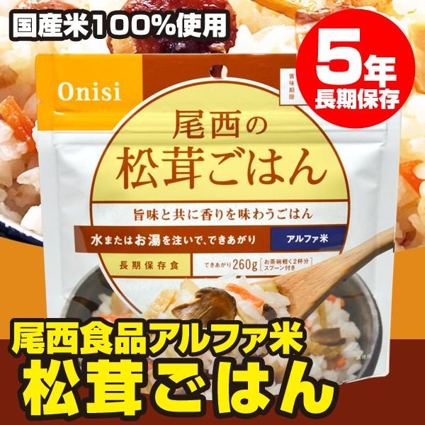 尾西食品 水でも作れるアルファ米 松茸ごはん 1食...