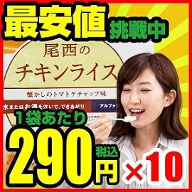 尾西食品アルファ米 チキンライス/100g×10個【...