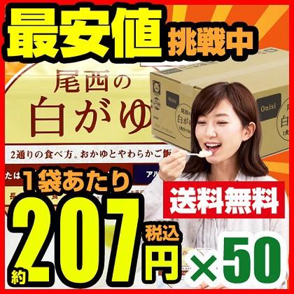 尾西食品アルファ米 白がゆ1ケース/42g×50個【...