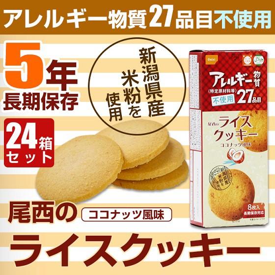 尾西のライスクッキー 8枚入 ココナッツ風味【24...