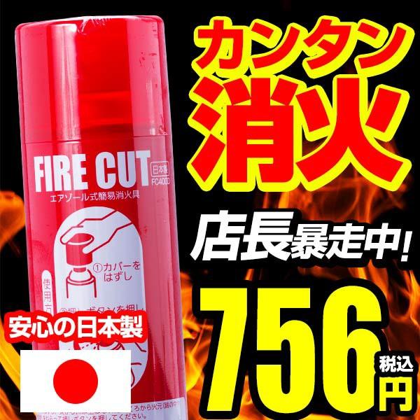 消火器【消火器 スプレー 家庭用】ファイアーカッ...