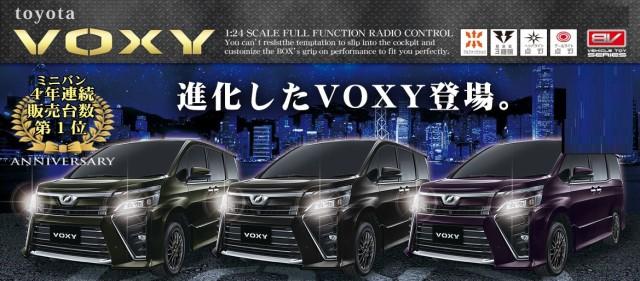走行中にライトが光る 新型 VOXY ZS ラジコン ヴ...