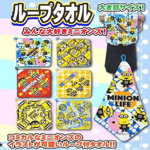 【ミニオンズ ループ付 タオル 6枚 セット ...