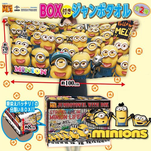 【ミニオンズ 綿100% BOX入り ジャンボ バス...