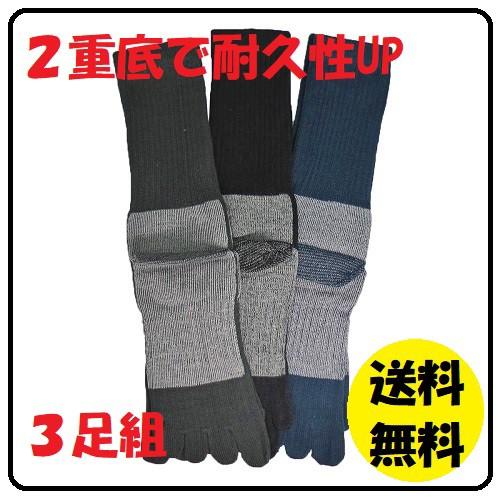 【 絹の底力 & 二重底 5本指 3色アソート 靴...