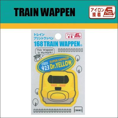 【新幹線 鉄道 トレインプリント ワッペン ド...