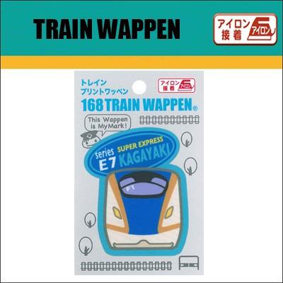 【新幹線 鉄道 トレインプリント ワッペン か...