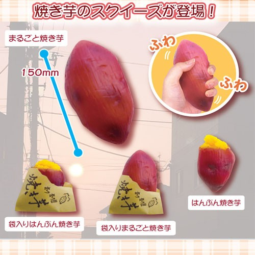 【焼き芋 スクイーズ】食品サンプル サンプル ...