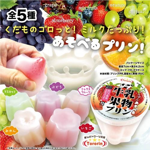 【のびる ぷにっと 牛乳 果物 プリン スクイ...