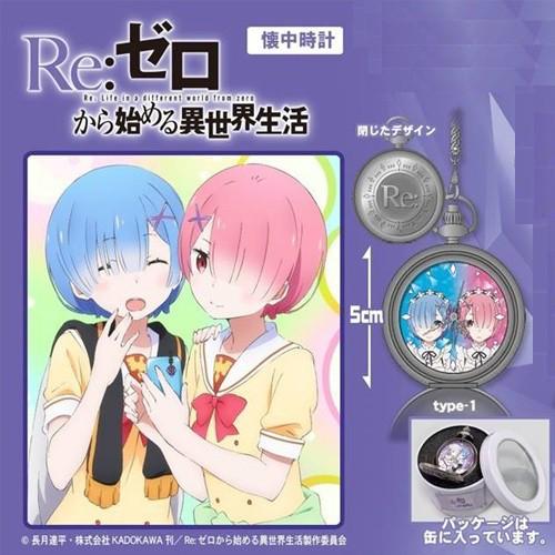 【Re:ゼロから始める異世界生活  懐中時計】リ...