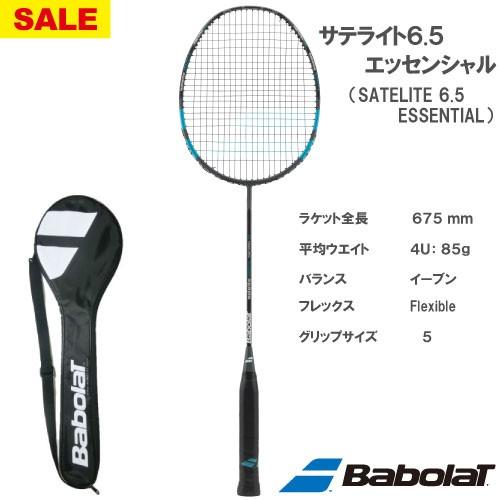 【張り工賃別・ガット代込】【SALE】バボラ [Babo...