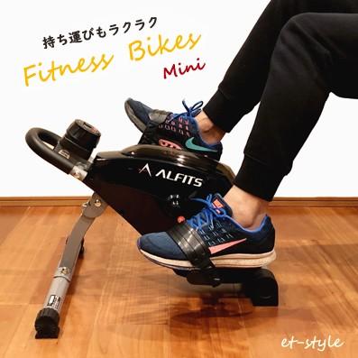 フィットネスバイク 【ミニ】 軽量 持ち運び 有酸...