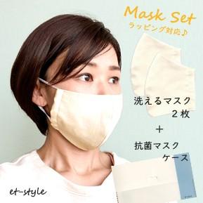 マスク3点セット 洗えるマスク マスク マスクケー...