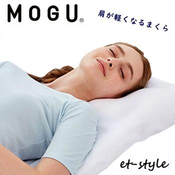 MOGU モグ 肩が軽くなるまくら ビーズ 枕 ギフト ...
