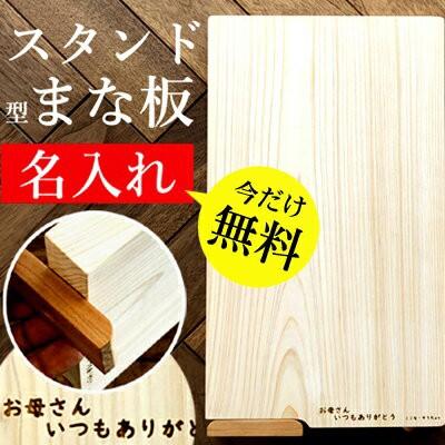 【今なら名入れ無料!】まな板 木製 無垢材 ひの...