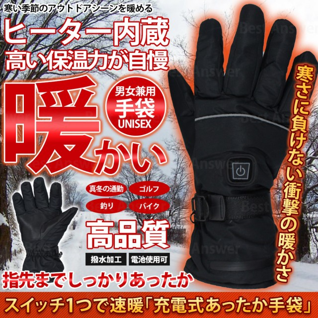 予約販売受付中【新商品】 ホットグローブ ヒート...