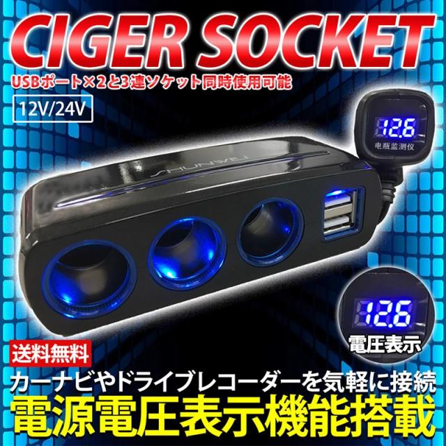 シガーソケット 3連 電圧表示 USB 2ポート 車 充...