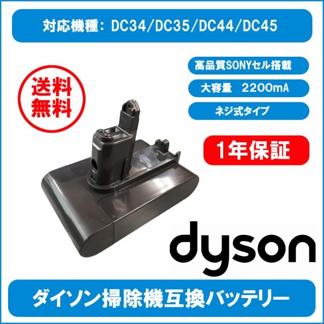 ダイソン バッテリー DC34 DC35 DC44 DC45 22.2V ...