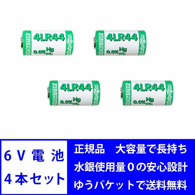 6V 電池 4本セット 4LR44 アルカリ電池 水銀 カド...