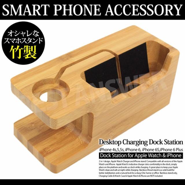 スマホスタンド 小 竹製 木製 卓上 おしゃれ 充電...