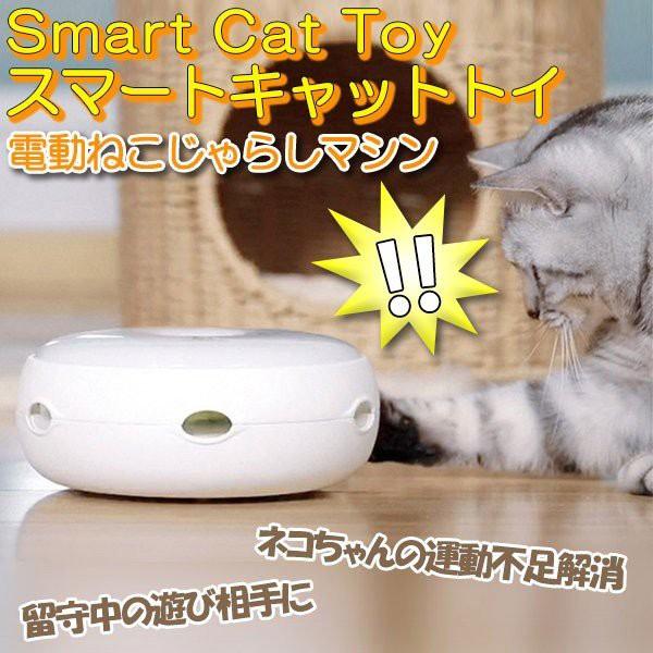 【新商品】猫用 電動 猫じゃらし 自動 ドーナツ型...