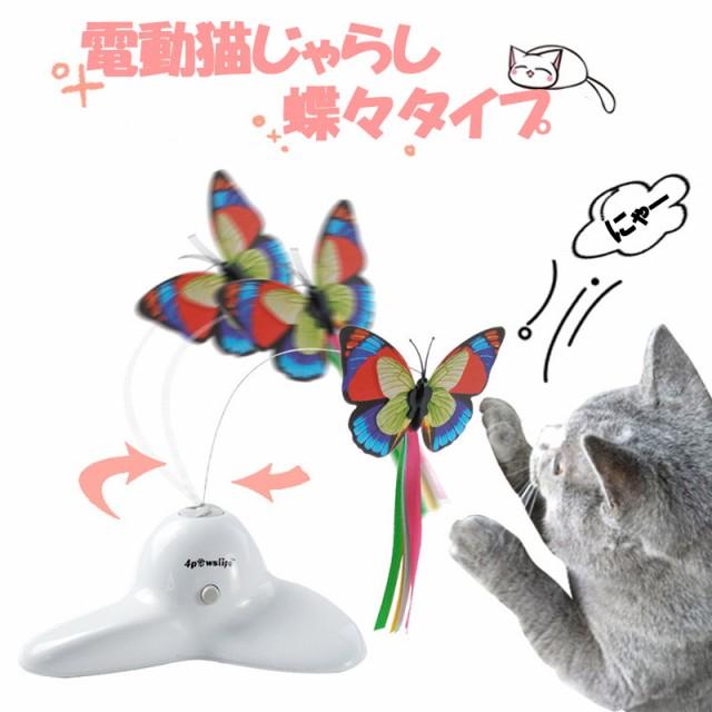 猫 おもちゃ 猫じゃらし 電動 蝶々 ねこじゃらし ...