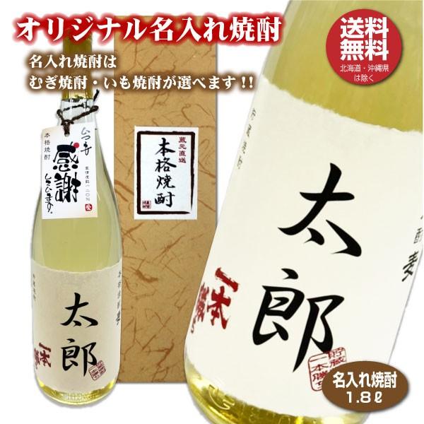 送料無料/濱田酒造 名入れオリジナル焼酎 むぎ・...