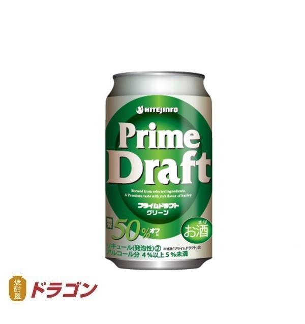 プライムドラフト グリーン 350ml 1ケース(24本...
