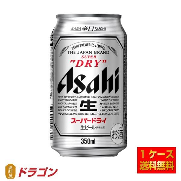 送料無料/アサヒ スーパードライ 350ml×24本 1...