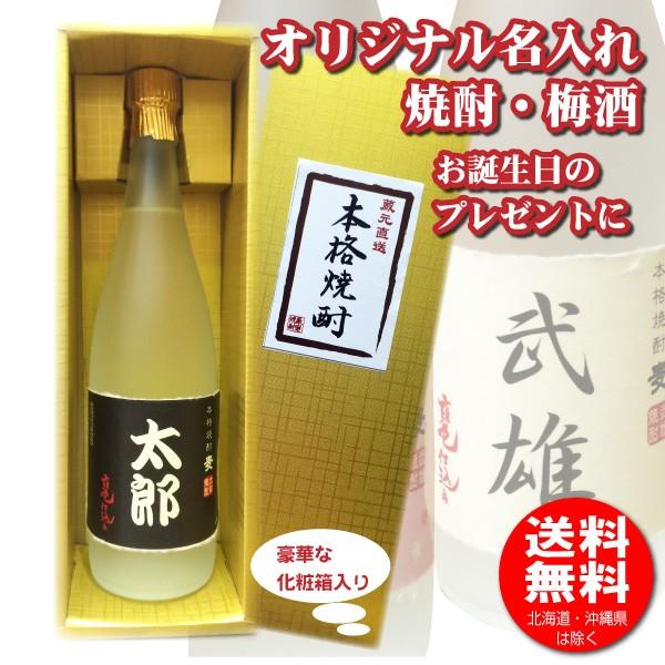【送料無料】名入れオリジナルラベル 焼酎・梅酒...