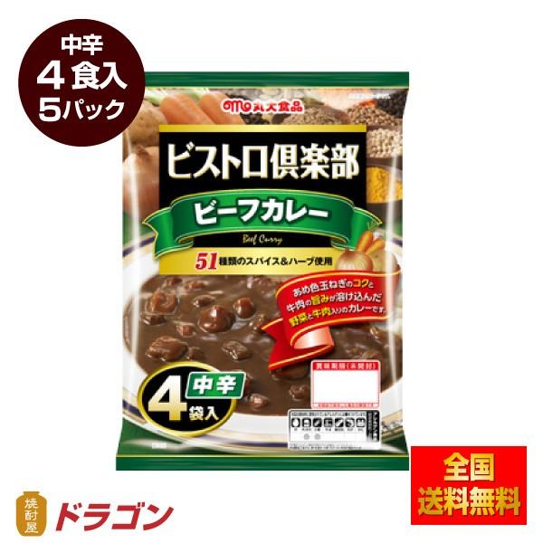 【送料無料】丸大食品 ビストロ倶楽部  ビーフカ...