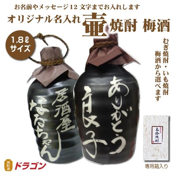 【おすすめ】名入れオリジナル壷 吉四六型黒(つ...