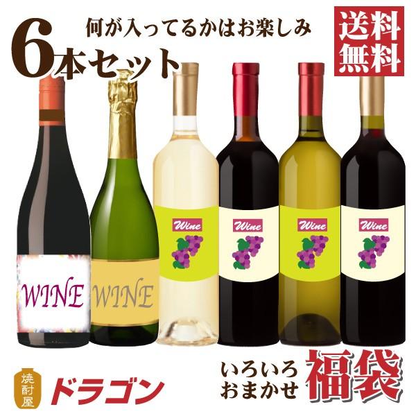 【送料無料】訳ありおまかせ いろいろ ワイン福...