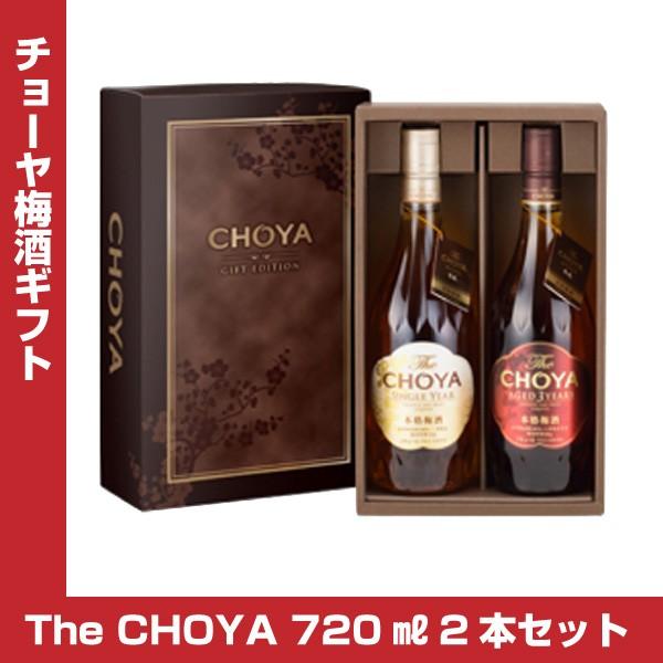 チョーヤ 梅酒 The CHOYA AGED 3YEARSとSINGLE Y...