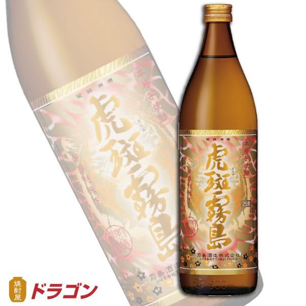 【数量限定】虎斑霧島 25度 900ml 霧島酒造 【芋...