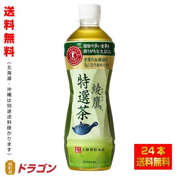 【送料無料】綾鷹 特選茶 500mlペット 1ケース24...