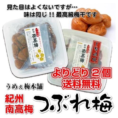 共通値:【送料無料】紀州南高梅 つぶれ梅 より...