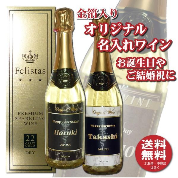 送料無料/オリジナル 名入れ 金箔入りスパークリングワイン 750ml 化粧箱入り プレゼント 名入れお酒 ギフト