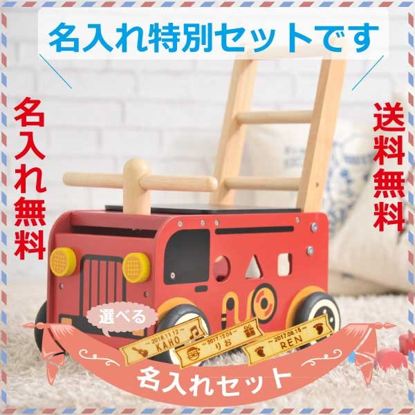 I'm TOY アイムトイ ウォーカー&ライド 消防車 ...