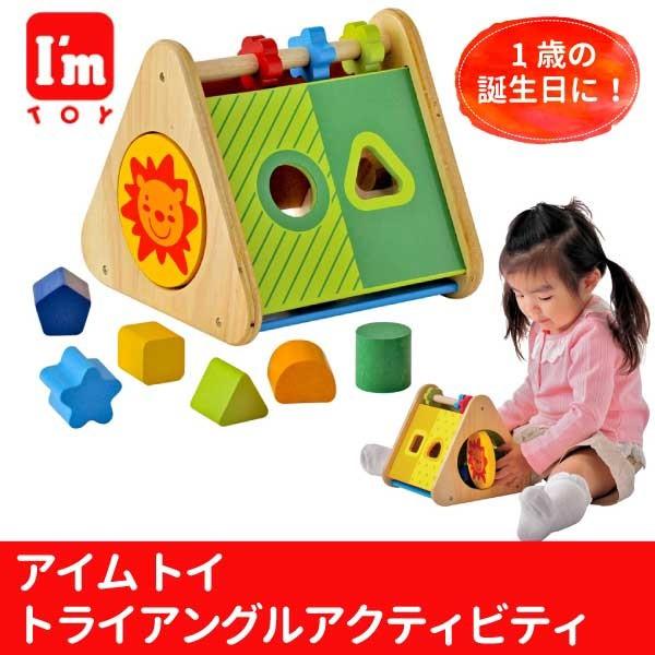 I'm Toy アイムトイ トライアングルアクティビテ...