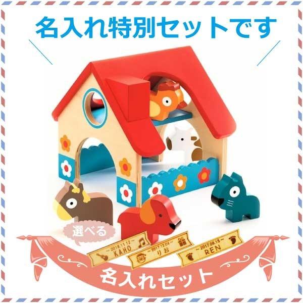 DJECO ジェコ ミニ ファーム 名入れセット ~ 1歳...