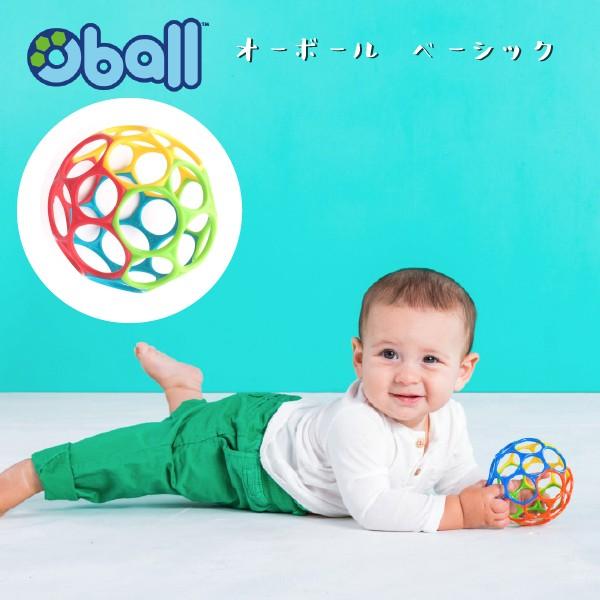 オーボール ベーシック ~ 出産祝い、ハーフバースデーのプレゼントに、ベビーの定番おもちゃオーボール。網目が細く、柔らかく、赤ちゃん