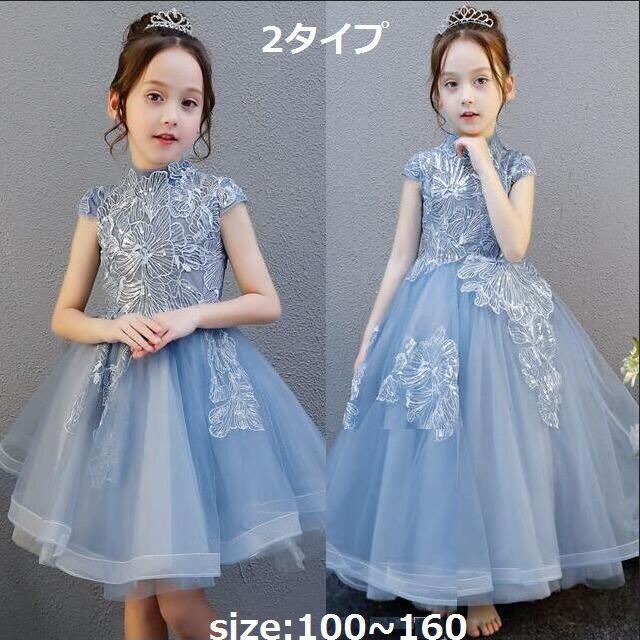 女の子ドレス 子供ドレス 刺繍 コード襟 発表会 ...