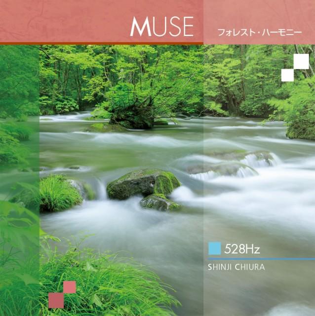 ソルフェジオ周波数 528Hz CD MUSE ミューズ フォ...