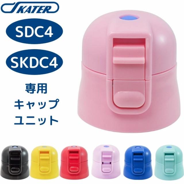 スケーター SDC4 SKDC4 キャップユニット 蓋 ふた...