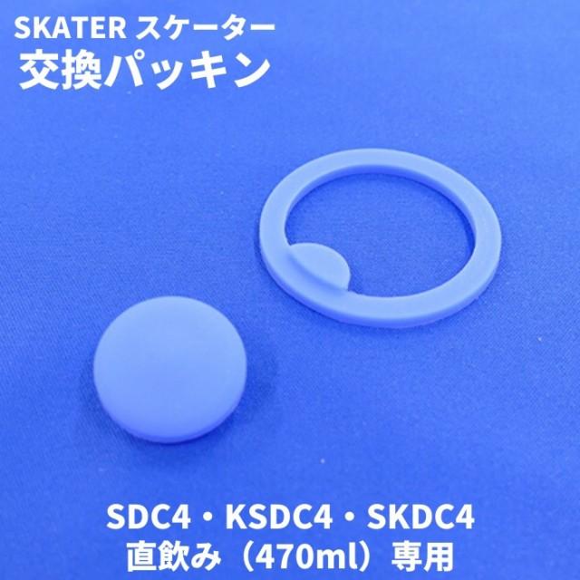 スケーター 水筒 パッキン 直飲み470専用 対応 KS...