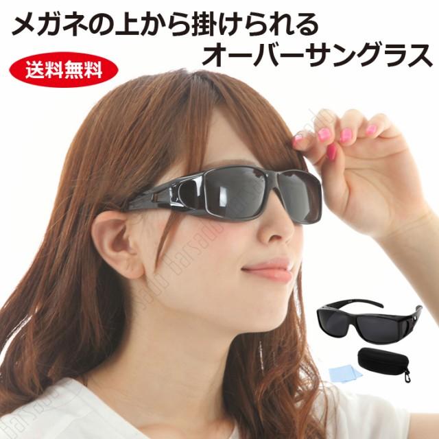 オーバーサングラス サングラス メガネの上から掛けられる メンズ レディース 兼用 偏光 UV400 紫外線 99.9%カット 眼鏡+ケース+眼鏡