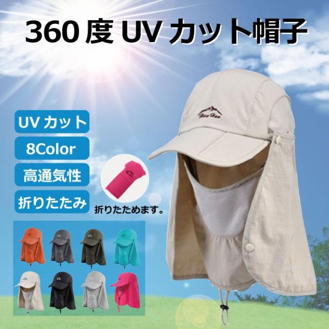 帽子 レディース UVカット 日よけ 熱中症対策 メンズ アウトドア  日焼け防止 農作業 紫外線 釣り キャップ 【全8色】 送料無料
